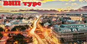 Еднодневна екскурзия до Букурещ на 24 Февруари или 5 Март