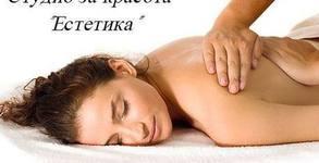 Класически масаж на цяло тяло, плюс източен масаж на длани, ходила и глава