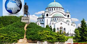 Напролет в Сърбия! Екскурзия до Белград и Ниш, с 2 нощувки със закуски и транспорт