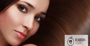 Красива коса! Боядисване или кичури, или подстригване и маска, плюс прическаподстригване