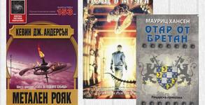 Грабни 2, 5 или 10 книги по избор