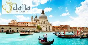 Великденски и Майски празници в Загреб, Верона и Венеция! Екскурзия с 3 нощувки със закуски, плюс транспорт