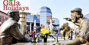 Посети Нишка баня, Сърбия през Март! Нощувка със закуска и празнична вечеря, плюс транспорт
