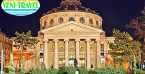 Еднодневна екскурзия до Букурещ на 17 Март