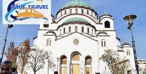 Уикенд в Белград! 2 нощувки със закуски, плюс транспорт и посещение на Ниш