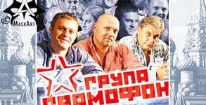 Руска вечер с група Грамофон, на 12 Март