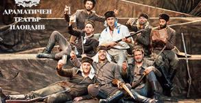 """Возвисете се с револУционерите от спектакъла """"Възвишение"""" на 23.02"""