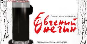 """Мегапродукцията """"Евгений Онегин"""" по Чайковски - на 10 Март"""