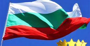 Българско знаме в размер по избор