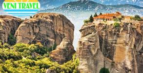 Екскурзия до Солун и Паралия Катерини за 3 Март! 2 нощувки със закуски, плюс транспорт и възможност за Метеора