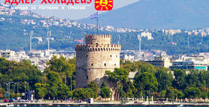 3 Март или Майски празници в Солун, Паралия Катерини и Едеса! Екскурзия с 2 нощувки със закуски и транспорт