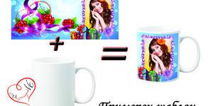Подарък за 8 Март! Керамична чаша с ваша снимка, надпис и дизайн по избор
