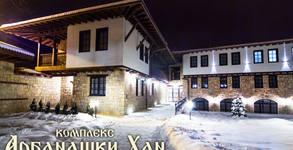 Бяла приказка в Арбанаси! 1 или 2 нощувки със закуски и вечери, плюс вино или сауна и парна баня