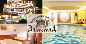 SPA почивка в Златоград! 1, 2 или 3 нощувки със закуски и вечери