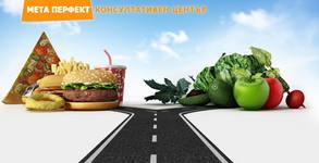 Консултация по здравословно хранене и компютърен анализ на тялото, плюс изготвяне на индивидуален хранителен режим