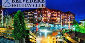 Ски и релакс в Банско! 2 или 3 нощувки със закуски - за 49лв на ден на човек