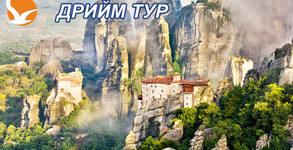 През Март в Солун и Паралия Катерини! 2 нощувки със закуски, плюс транспорт