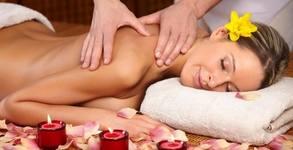 Масаж на гръб, ръце и врат или на цяло тяло - без или със масаж на глава и рефлексотерапия на ходила