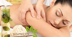 """120 минути релакс за цяло тяло! Оздравителна SPA терапия """"Господар на тялото"""""""