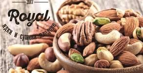 1 кг здравословно хапване! Сурови или печени ядки - без или със екзотични плодове
