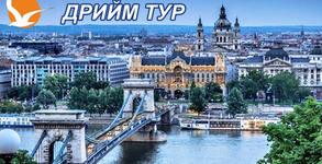 Екскурзия до Будапеща през пролетта! 2 нощувки със закуски, плюс транспорт