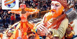 На карнавал в Ксанти! Еднодневна екскурзия на 18 Февруари