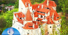 До замъците на Трансилвания! Екскурзия до Синая, Брашов и Сибиу с 3 нощувки, закуски и транспорт