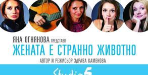 """Моноспектакълът на Яна Огнянова """"Жената е странно животно"""" на 5 Февруари"""