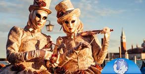 Почивка край Венеция през Февруари! 2 нощувки със закуски, плюс възможност за посещение на Карнавала