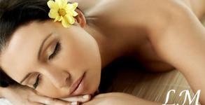 Класически релаксиращ масаж на цяло тяло, плюс масаж на глава и ходила