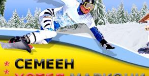 Ски почивка за двама в Пампорово, само на 20м от ски пистата! 1 или 2 нощувки със закуски - без или със вечери