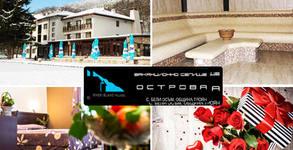 Свети Валентин в Троянския Балкан! Нощувка със закуска и празнична вечеря - в с. Бели Осъм