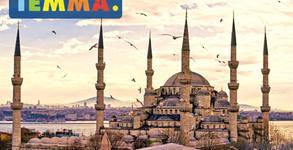 Екскурзия до Истанбул през Май или Юни! Нощувка със закуска, плюс транспорт