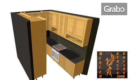 Специализиран 3D проект за дизайн на мебели, плюс бонус - отстъпка за изработка на мебелите