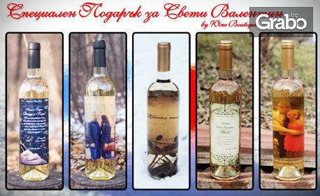Подарък за Свети Валентин! Бутилка вино с дизайнерски персонализиран етикет