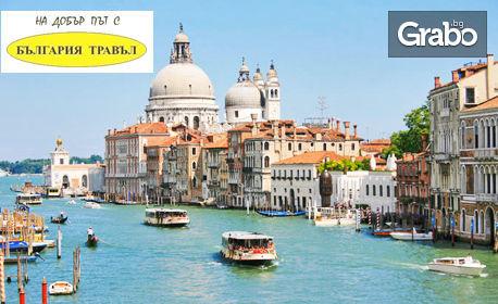 Оферта: Екскурзия до Венеция и Милано! 3 нощувки със закуски, плюс транспорт