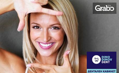 Почистване на зъбен камък с ултразвук и полиране с Air Flow, плюс обстоен преглед и лечебен план