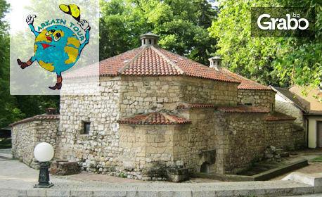 1 Май в Сърбия! Екскурзия до Сокобаня с 2 нощувки със закуски, обеди и вечери, плюс транспорт