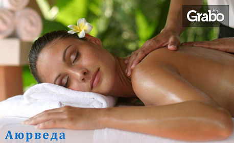 Лечебен масаж с ароматни масла или мед, или аюрведа масаж