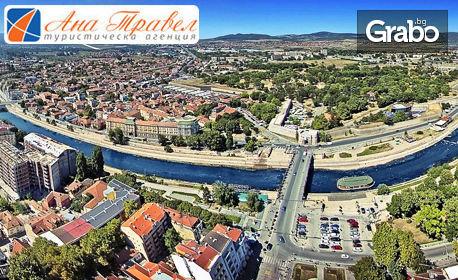 Разгледай Пирот и Ниш! Еднодневна екскурзия до Сърбия на 29 Октомври
