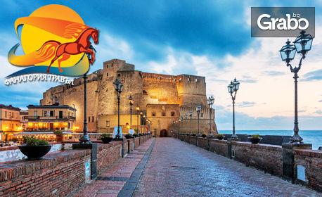 През Май в Италия! 3 нощувки със закуски и туристическа обиколка в Неапол, плюс самолетен транспорт и възможност за Помпей и о. Капри