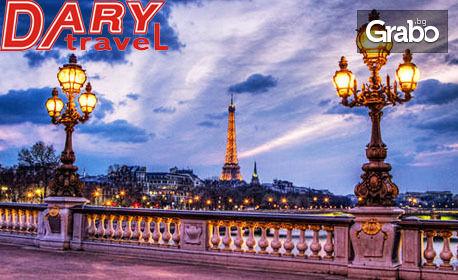 Почувствай магията на Париж! Екскурзия с 3 нощувки, закуски и самолетен билет