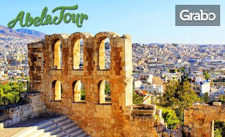 През Юли в Атина! 3 нощувки със закуски, плюс самолетен транспорт