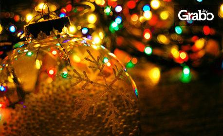 Празнувай Нова година в Охрид! 3 нощувки със закуски и 2 вечери, едната от които празнична, плюс транспорт