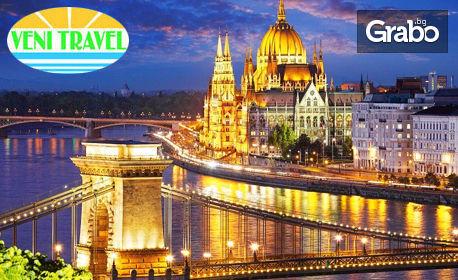 Екскурзия за 3 Март до Будапеща! 2 нощувки със закуски, плюс транспорт и възможност за Виена