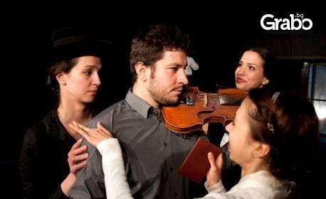 Театралната симфония 'Три сестри' на 24 Януари