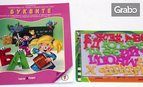 Комплект 'Образователни книжки и игри' за деца на 3 - 8г