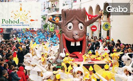 Еднодневна екскурзия за Карнавала в Ксанти на 18 Февруари, плюс посещение на Кавала