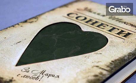 """Книгата """"Сонети"""" от Уилям Шекспир, с дървена корица със сърце от камък и гравирано лично послание"""