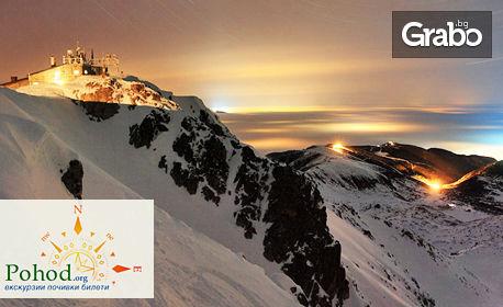 На покрива на Балканите! Еднодневна екскурзия до връх Мусала на 29 Юли